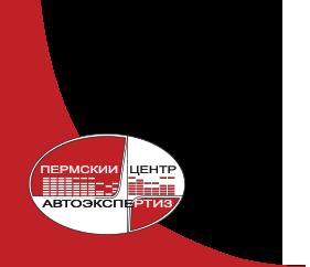 Пермский центр автоэкспертиз